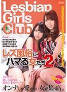 [AUKG-260] レズ風俗にハマる女たち2 ~Lesbian Girls Club~