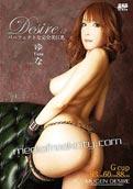 Desire Vol. 12 - Yuna